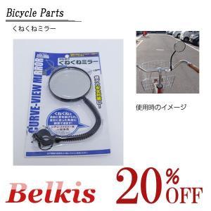 自転車のパーツ 自転車のくねくねミラー  後方の安全確認 送料無料 安全グッズ belkisno1