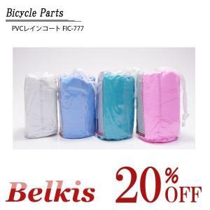 レインコート 自転車 PVCレインコート 合羽 サイクリング レインウェア 送料無料 通勤・通学に カラー4色 自転車のパーツ|belkisno1