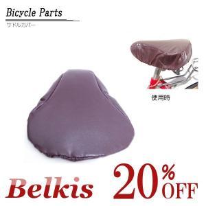 自転車のパーツ サドルカバー クッション性が足りない時にお勧め 送料無料|belkisno1