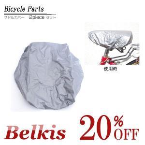 自転車のパーツ サドルカバー 2P 雨やほこりから守るカバー 送料無料|belkisno1
