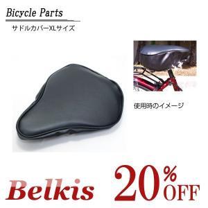 自転車のパーツ サドルカバー XLサイズ(大き目) 送料無料 電動自転車 ママチャリに最適|belkisno1