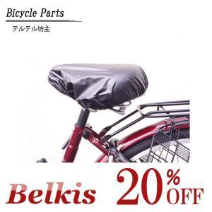 自転車のパーツ テルテル坊主 サドルカバー 送料無料 取り外し無用|belkisno1