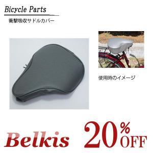 自転車のパーツ 衝撃吸収サドルカバー 送料無料 低反発フォーム内蔵|belkisno1
