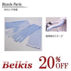 UVロング手袋 送料無料 自転車、バイクに最適 日焼け防止 通気性良|belkisno1