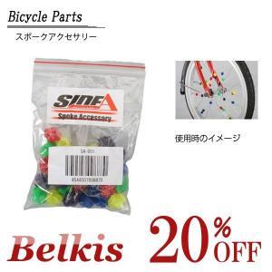 自転車のパーツ アクセサリー  スポークアクセサリー 送料無料 5色 30個入 工具不要 簡単取り付け|belkisno1