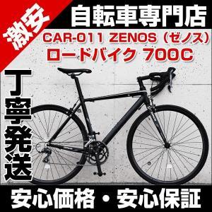 ロードバイク 車体 自転車 700C CANOVER カノーバー CAR-011 ZENOS(ゼノス...