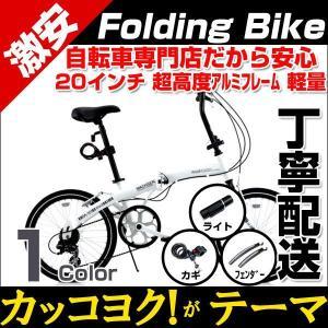 折りたたみ自転車 折り畳み自転車 ライト カギ 泥除け付 折りたたみ 自転車 20インチ シマノ6変速 シティサイクル BA-101 自転車|belkisno1