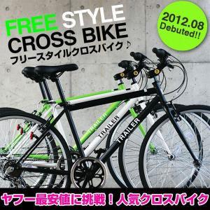 クロスバイク 自転車 700C  シマノ6段変速 TRAILLER トレイラー BGC-C70 可動ハンドルシステム 最新モデル