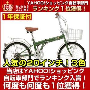 折りたたみ自転車 車体 自転車 20インチ 6段変速 荷台付 カゴ LEDライト カギセット KGK206LL |belkisno1