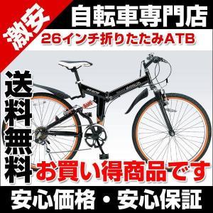 マウンテンバイク 自転車 MTB 折りたたみ自転車 マイパラス シマノ製6段ギア Wサス|belkisno1
