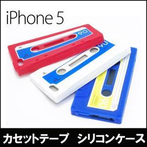 iphone5 ケース カバー シリコン カセットテープタイプ 3Dシリコンカバー ソフトケース|belkisno1