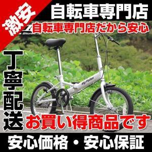 折りたたみ自転車 折り畳み自転車 折りたたみ 自転車 16インチ 軽量 シティサイクル M-101 自転車 通販 安い ライト別売り|belkisno1