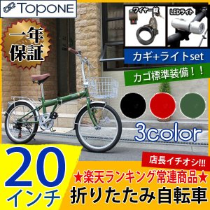 折りたたみ自転車 20インチ 折畳み自転車 TOPONE シマノ6段変速ギア KGK206LL-09 荷台付 ワイヤー錠 ライトプレゼント中 人気の折畳み自転車|belkisno1