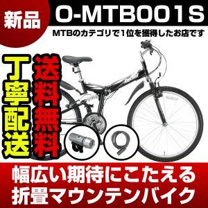 マウンテンバイク自転車 通販 26インチ 18変速Wサス 送料無料 MTB-2618R ワイヤー錠・LEDライトプレゼント ブランド自転車 通販 安い|belkisno1