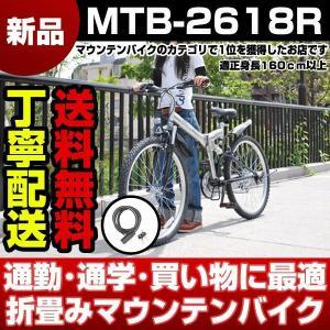 マウンテンバイク自転車 26インチ 折りたたみ自転車 26インチ 18変速Wサス MTB自転車通販 MTB-2618R+ワイヤー錠|belkisno1