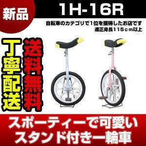 子供用 一輪車 子ども用 幼児用 16インチスタンド付 1H-16R 人気です|belkisno1
