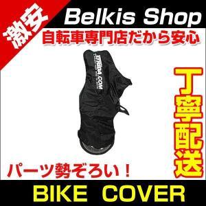 STRIDA専用パーツ アクセサリー 自転車カバー バイクカバー STRIDA BIKE COVER (TLH-001)|belkisno1