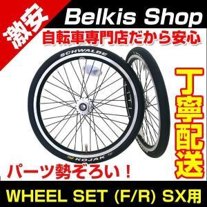STRIDA専用パーツ アクセサリー ホイール WHEEL SET  STRIDA SX用 WHEEL SET SX用 ST-WS-001 belkisno1
