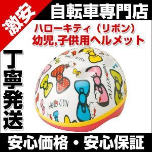 ヘルメット 自転車のパーツ ハローキティ(リボン) SGマーク付 子供用 幼児用 belkisno1