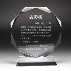クリスタル 盾 DP-12-A【 L 】 デザイン料/彫刻代無料|bella-robe