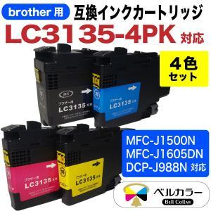 3年保証 ブラザー brother互換 LC3135 (LC3133の大容量版) DCP-J988N MFC-J1500N MFC-J1605DN 対応 互換インクカートリッジ 4色セット ベルカラー製|bellcollar