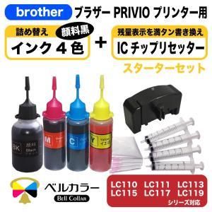 3年保証 ブラザー brother互換 LC110 LC111 LC113 LC115 LC117 詰め替え互換インク4色 +ICチップリセッター ベルカラー製|bellcollar