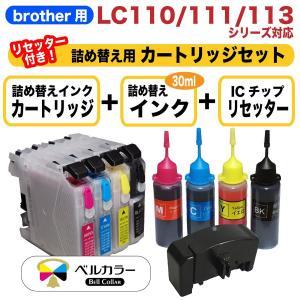 3年保証 ブラザー brother互換 詰め替えカートリッジ M +互換インク +リセッター 純正比 8倍 LC110 LC111 LC113 LC115 LC117 ベルカラー製|bellcollar