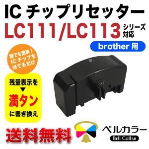 3年保証 ブラザー brother互換 LC110 LC111 LC113 LC115 LC117 LC119 ICチップリセッター ベルカラー製|bellcollar