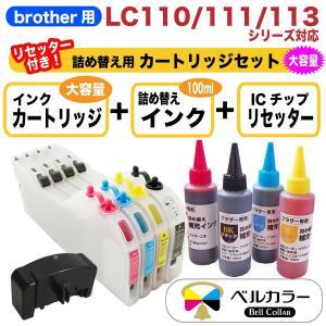 3年保証 ブラザー brother互換 大容量カートリッジ L+詰め替えインク+リセッター 純正比 25倍 LC110 LC111 LC113 LC115 LC117 ベルカラー製|bellcollar