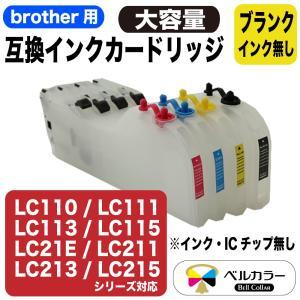 【商品概要】 brother(ブラザー)LC110/111/113/115/117/211/213/...