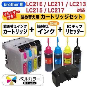 3年保証 ブラザー brother互換 LC211 LC213 LC215 LC217 詰め替えカートリッジ M+補充用インク+リセッター 純正比 8倍 ベルカラー製|bellcollar