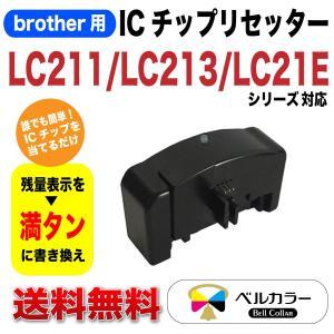 3年保証 ブラザー brother互換 LC211 LC213 LC215 LC217 LC219 LC21E ICチップリセッター USB駆動式 ベルカラー製|bellcollar