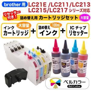 3年保証 ブラザー brother互換 大容量 カートリッジ L+詰め替 えインク+リセッター セット 純正比 25倍 LC211 LC213 LC215 LC217 ベルカラー製|bellcollar