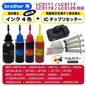 3年保証 ブラザー 互換  LC3111 / LC3117 / LC3119 / LC3129 詰め替えインク4色 ( 純正比約2-6.2倍 ) +リセッターセット ベルカラー製|bellcollar