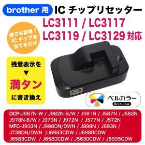 3年保証 ブラザー 互換 ICチップリセッター LC3111 / LC3117 / LC3119 / LC3129 対応 USB駆動式 ベルカラー製|bellcollar