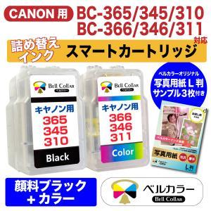 3年保証 キャノン CANON互換 BC-310/311 BC-345/346 iP2700 詰め替えインク スマートカートリッジ 顔料 黒+カラー 推奨写真用紙サンプル付 ベルカラー製|bellcollar