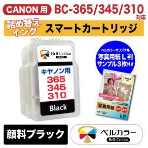 3年保証 キャノン CANON互換 BC-310 BC-345 iP2700 顔料 黒 詰め替えインク スマートカートリッジ 純正比27%増量 推奨写真用紙サンプル付 ベルカラー製|bellcollar