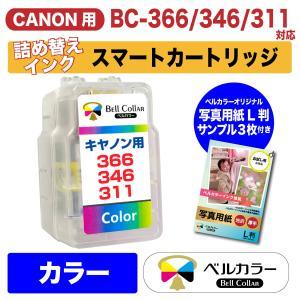 3年保証 キャノン CANON互換 BC-311 BC-346 iP2700 カラー 詰め替えインク スマートカートリッジ 純正比17%増量 推奨写真用紙サンプル付 ベルカラー製|bellcollar