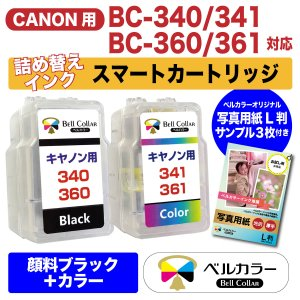 3年保証 キャノン CANON互換 BC-340 +BC-341 MG3630 詰め替えインク スマートカートリッジ 顔料 黒+カラー ベルカラー製|bellcollar