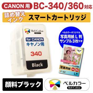 3年保証 キャノン CANON互換 BC-340 BC-360 顔料 黒 詰め替えインク スマートカートリッジ 純正比約3.5倍 ベルカラー製 bellcollar