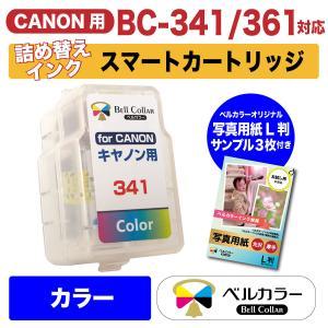 キャノン CANON互換 BC-341 BC-361 対応 カラー 詰め替えインク スマートカートリッジ 純正比約2.5倍 推奨写真用紙サンプル付 3年保証 ベルカラー製 bellcollar