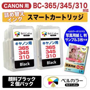 3年保証 キャノン CANON互換 BC-310 BC-345 顔料 iP2700 詰め替えインク スマートカートリッジ 純正比27%増量 黒 2個 推奨写真用紙サンプル付 ベルカラー製|bellcollar