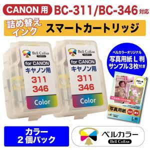 3年保証 キャノン CANON互換 BC-311 BC-346 カラー iP2700 詰め替えインク スマートカートリッジ 純正比17%増量 2個パック 推奨写真用紙サンプル付 ベルカラー製|bellcollar