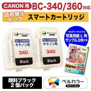 3年保証 キャノン CANON互換 BC-340 BC-360 顔料 ブラック 詰め替えインク スマートカートリッジ 黒2個パック 推奨写真用紙サンプル付 ベルカラー製 bellcollar
