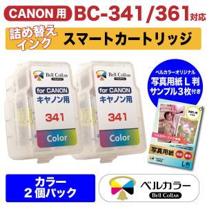 3年保証 キャノン CANON互換 BC-341 カラー MG3630 詰め替えインク スマートカートリッジ 純正比約2.5倍 C M Y 2個パック 推奨写真用紙サンプル付 ベルカラー製|bellcollar