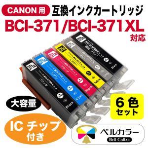 3年保証 PIXUS MG7730 互換 キャノン BCI-370XL BCI-371XL 大容量互換インクカートリッジ 6色 残量表示チップ搭載 bellcollar
