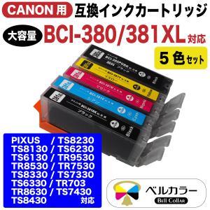 3年保証 キャノン CANON互換 BCI-381/380 BCI-381XL+380XL/56MP 対応 大容量 互換 インクカートリッジ 5色セット ベルカラー製 bellcollar