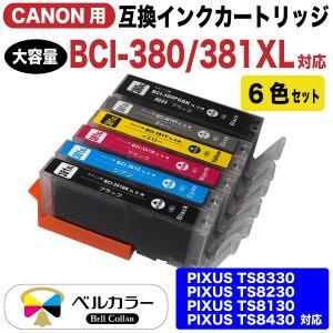 3年保証 キャノン CANON互換 BCI-381/380 BCI-381XL+380XL/6MP PIXUS TS8230 / TS8130 対応 大容量 互換 インクカートリッジ 6色セット ベルカラー製 bellcollar