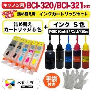 3年保証 キャノン CANON互換 BCI-320 BCI-321 5色 詰め替えカートリッジ 自動リセットチップ付+互換インク 純正の約5倍 ベルカラー製|bellcollar