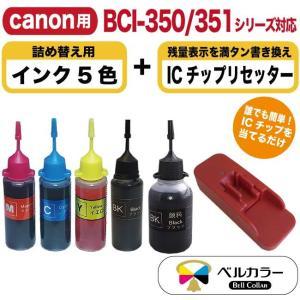 3年保証 キャノン CANON互換 BCI-350 BCI-351 ICチップリセッター+詰め替え用 互換インク 5色 純正の約5倍 ベルカラー製|bellcollar